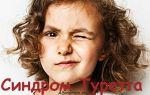 Причины заболевания детей синдромом Туретта и передается ли это по наследству