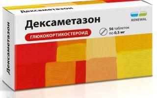 Как проявляется синдром отмены после препарата Дексаметазон и можно ли его избрежать