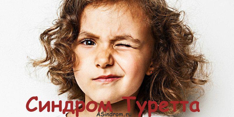 Синдром Туретта у детей и взрослых: что это такое и как лечить